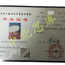 天津成人中专快速毕业图片