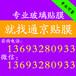 北京別墅小區寫字樓隔熱膜磨砂膜腰線玻璃貼膜服務