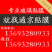 北京居家别墅阳光房玻璃贴膜隔热膜单反膜防爆膜