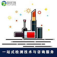 化妆品检测_护肤品检测_化妆品常规九项检测