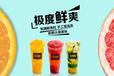 饮品加盟十大品牌,鲜果时间奶茶品牌为何会在众多品牌中脱颖而出?