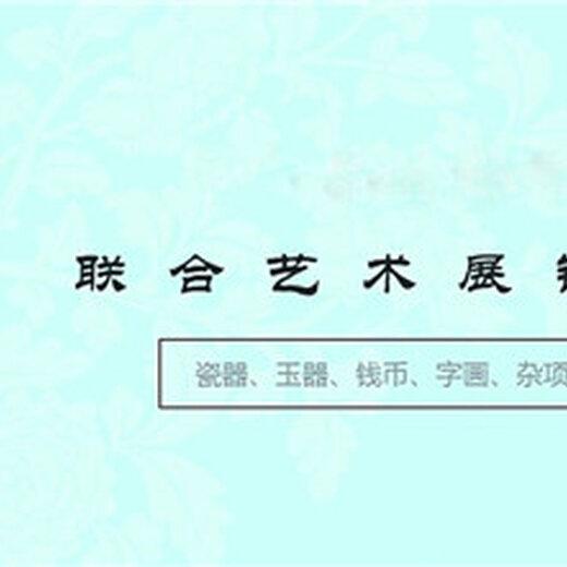 朵云轩拍卖079621141145431