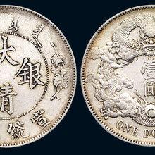 大清银币宣统三年去哪里鉴定快速交易图片