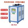 5AC风冷式冷水机组低温工业冷水机5P制冷设塑机辅机厂家直销定制