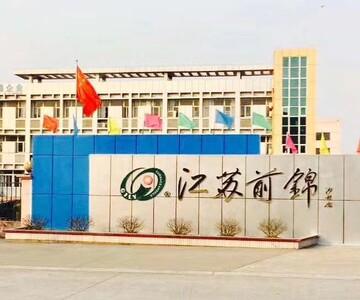 江蘇前錦爐業設備有限公司