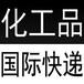 表面活性剂快递出口到台湾新加坡有什么流程?#20013;?#24590;么办理运输?