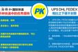 化学样品试剂快递出口到台湾新加坡运费多少钱,时效多久可以到?