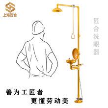 上海匠合紧急洗眼器厂家直销、复合式洗眼器、不锈钢洗眼器JH-F203图片