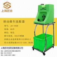 匠合JH-Y068型便携移动式洗眼器、移动紧急洗眼器、便携式洗眼器图片