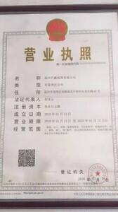 温州万鑫氟塑有限企业