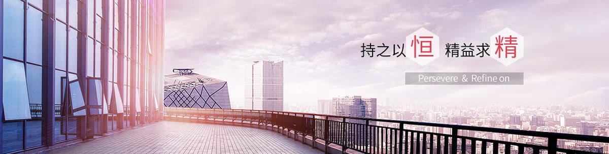 潍坊市裕邦纺织竞博国际