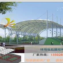 免费设计网球场膜结构篮球场张拉膜体育看台膜结构