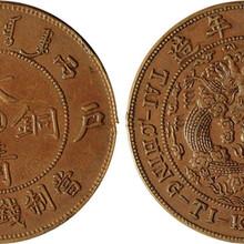 大清铜币祖钱今年快速拍卖市场行情图片