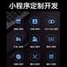 廣州小程序公眾號軟件開發,代運營推廣