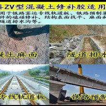北京蒙泰出售ZV型混凝土修补胶