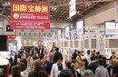 2020中国国际珠宝首饰收藏展展会时间地点图片