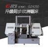 重型精密切割锯床GZ4260带锯床进口原料高保障