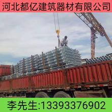 福建福州脚手架厂家建筑用移动脚手架厂家承插式门式脚手架图片