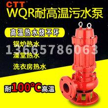 热潜水泵WQR耐高温污水泵?#21512;?#26080;堵塞潜污泵?#35745;? />                 <span class=