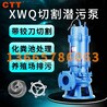 切割潜污泵抽化粪池污水泵80XWQ45-25-7.5