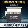 現貨供應德國進口rosler手機振動耐磨機及磨料耗材中國總代理商