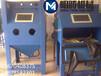 模具噴砂機環保噴砂機手動噴砂機中山噴砂機廠家噴砂除銹設備舉報