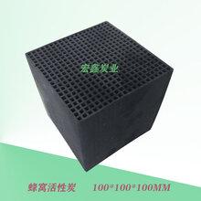 蜂窝活性炭/厂家1010cm蜂窝状活性炭/蜂窝吸附剂/废气处理活性炭