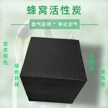 直供茂名蜂窝活性炭废气处理块状活性炭工业废气吸附防水蜂窝状活性炭