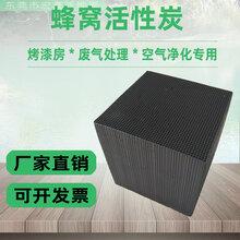 東莞蜂窩活性炭石排噴漆吸附活性炭塊宏鑫防水蜂窩活性炭