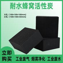 襄陽廢氣處理蜂窩活性炭吸附塔專用