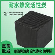 中山蜂窩活性炭廠家珠海柱狀活性炭宏鑫蜂窩活性炭