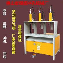 定制不锈钢方管圆管冲孔机模具铝材液压开孔器