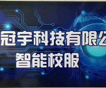 贵州冠宇科技有限公司