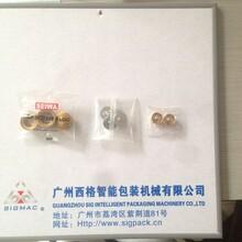 异型螺栓全自动光纤计数包装机厂家直销产业政策图片