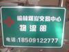 青海交通安全标志牌生产海西交通标志杆加工制作