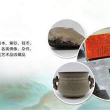 2019年北京匡时拍卖行24小时征集藏品热线是多少图片