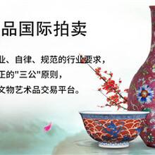香港苏富比拍卖行征集部联系电话图片