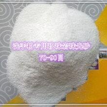创兴发珍珠岩70-90目洗手粉专用珠光砂