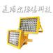 黑龍江LED防爆泛光燈30W50W