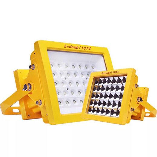 JRT97防爆燈led防爆路燈50W防爆燈