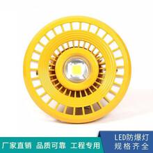NFC9101_190W防爆燈圓形LED燈圖片