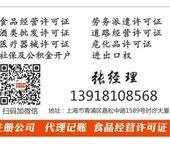 奉賢區注冊食品公司預包裝食品批發需辦理食品流通許可證