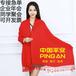 中國紅圍巾批量定制打量現貨