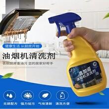 鑫加諾油煙機清洗劑廚房強力除重油污清洗劑廠家直銷圖片
