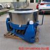 厂家供应豆渣甩干机牛奶分离机不锈钢离心脱水机