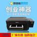 深圳享印科技微印客xy06小型手機殼打印機代理加盟
