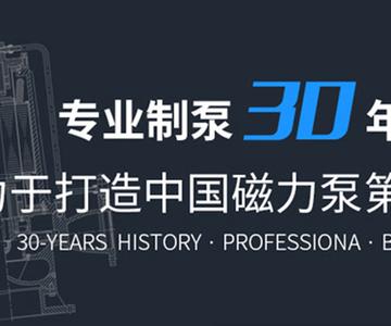 上海佰诺泵阀有限企业