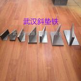 武汉斜铁斜垫铁机床垫铁调整垫铁减震垫铁现货供应