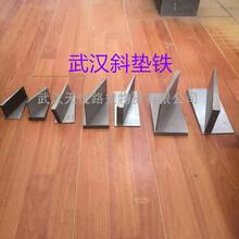 武汉斜铁斜垫铁机床垫铁调整垫铁减震垫铁现货供应图片