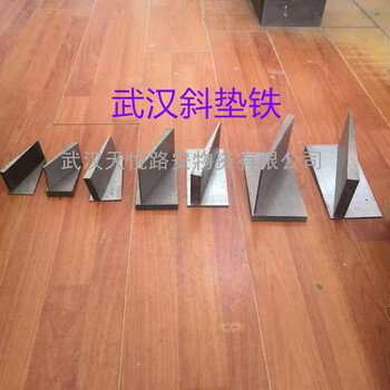 武漢斜鐵斜墊鐵機床墊鐵調整墊鐵減震墊鐵現貨供應